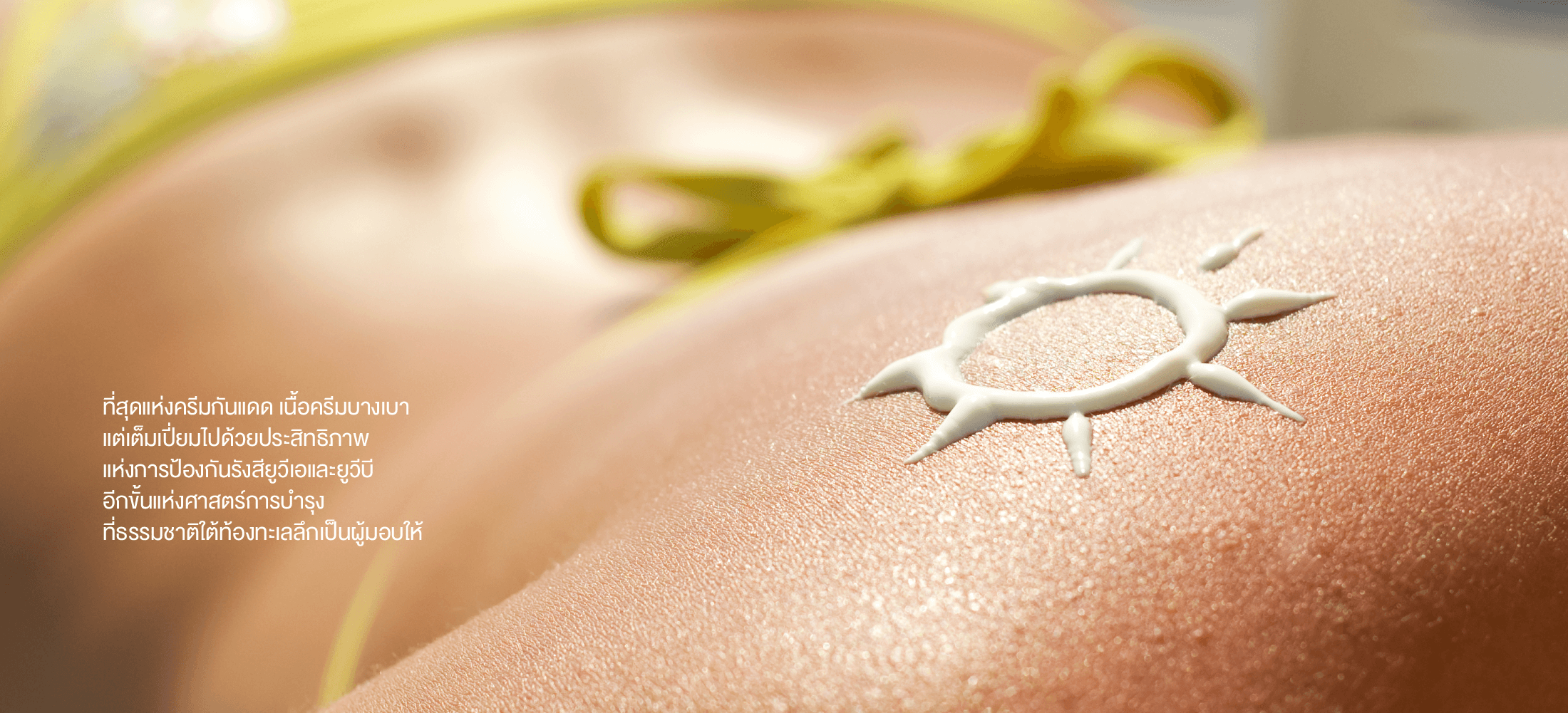 Ocean skin speedy sunscreen future protection