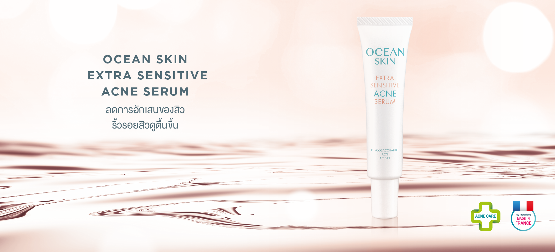 1-acne-banner-1100x500-thai-copy-01